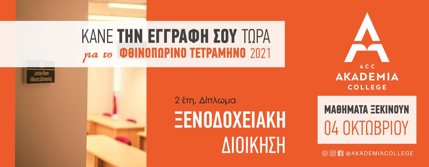 web-banner-fthinoporo-2021