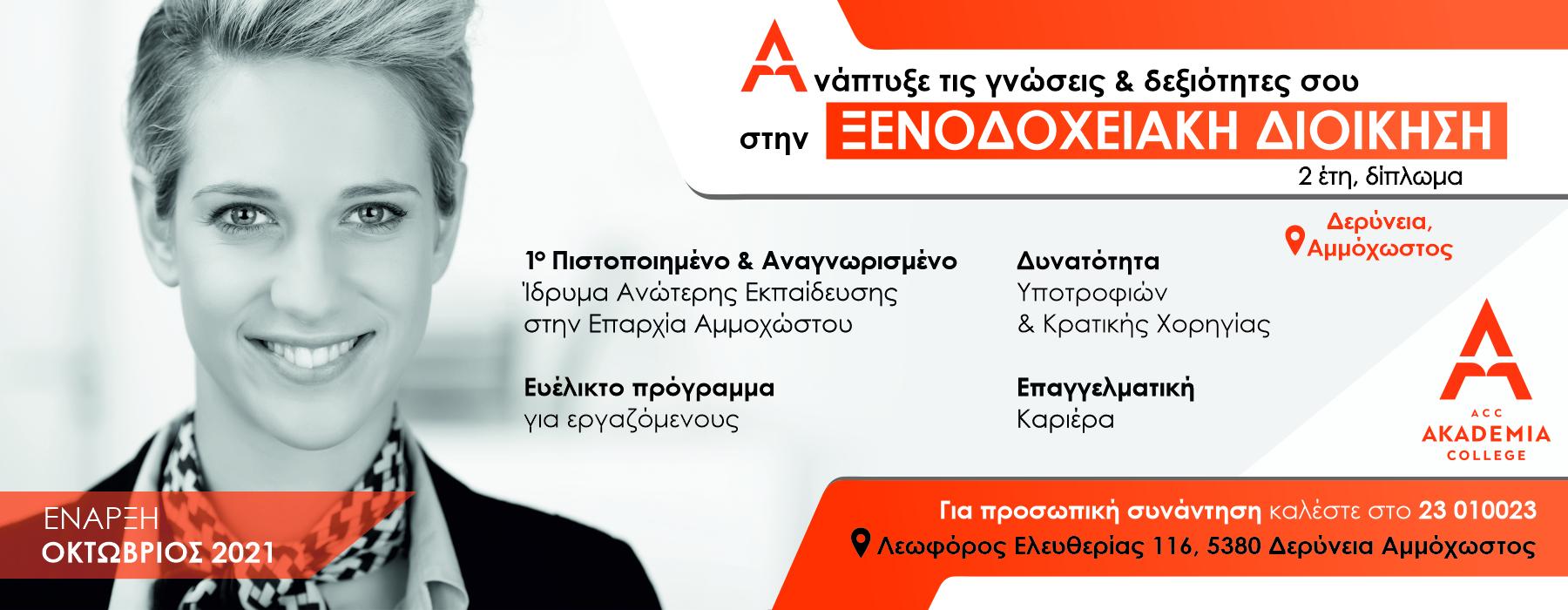 web-banner2021-greek